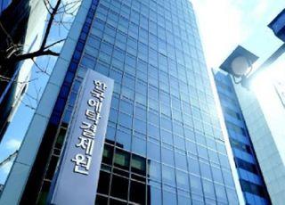 예탁원, 서민금융 지원에 7억6000만원 출연