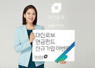 대신증권,'대신로보 연금펀드 신규가입 이벤트' 실시