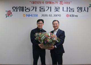 NH선물, 화훼농가 돕기 꽃 나눔 행사로 꽃 소비 촉진 앞장 서
