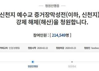 """""""신천지 해체하라"""" 靑 청원 하루 만에 20만명 동의"""