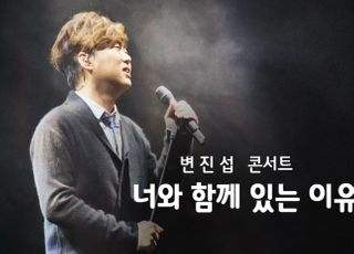 SKB, 변진섭 콘서트 소장용 VOD 독점 론칭