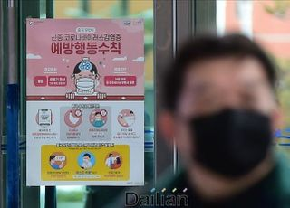 PK 신규확진자 20여명 발생…부산 아시아드요양병원 코호트 격리