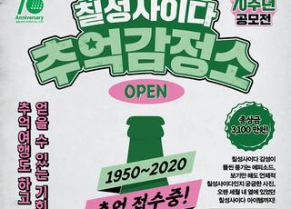 롯데칠성, 칠성사이다 출시 70주년 맞아 '추억 감정소' 이벤트