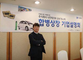"""2차전지 장비기업 나인테크, 4월 코스닥 입성...""""전기차 수혜 기대"""""""