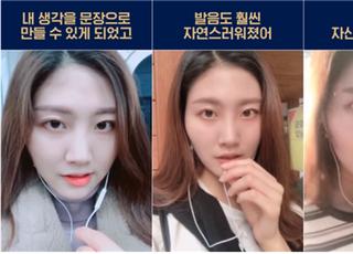 야나두 평생수강, 비포&애프터 인터뷰 영상 공개…여배우의 3개월 수강 후기 주목