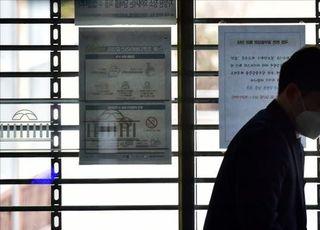 [코로나19] 국회 폐쇄하고 방역 돌입…헌정 사상 초유
