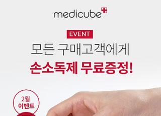 메디큐브, 코로나19 확산에 '손소독제' 무료 증정 이벤트 진행