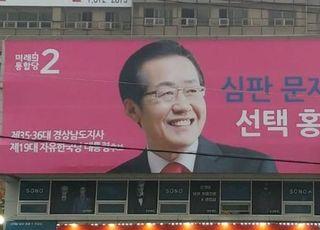 """홍준표, 배수진 쳤다…""""양산을 예비후보 등록, 선거사무소 개소"""""""