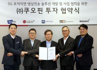 LGU+, 5G 원격제어 기술 보유 벤처기업 '쿠오핀'에 지분투자