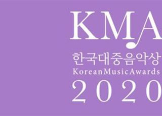 한국대중음악상, 코로나19로 취소…수상 결과만 홈페이지에 공개