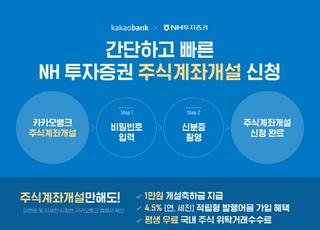 카카오뱅크, 증권사 계좌개설 신청에 NH투자증권 추가