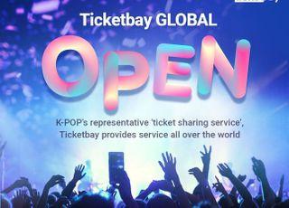 티켓베이, 외국인 고객 확대 '글로벌 서비스' 오픈