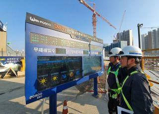 포스코건설, 스마트 기술로 건설현장 안전 강화