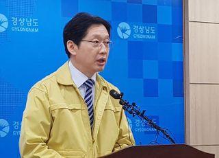 [코로나19] 이재명·박원순 이어 김경수까지, '신천지'가 '죄인' 압박