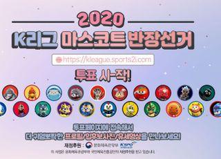 '펭수처럼' K리그 마스코트, 초대 반장은 누구?