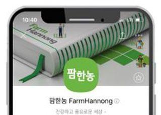 팜한농,고객 소통 강화 위해 카카오톡 채널 개설