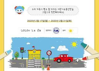 벤츠, 어린이 교통안전 캠페인 '플레이더세이프티 그림 공모전' 개최
