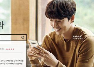 SSG닷컴, '쓱배송' 최대 20% 확대…생필품 안정공급 '최우선'