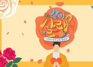 롯데홈쇼핑, 콘텐츠형 모바일 생방송 확대 운영