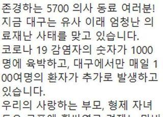 """[코로나19] 대구시 의사회장 간곡 호소…""""대구를 구합시다"""""""