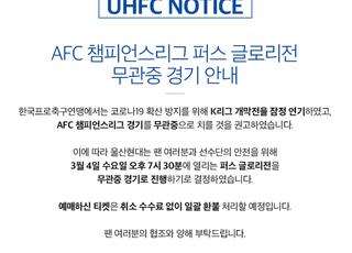 [코로나19] 서울 이어 울산도 ACL 무관중 경기 진행