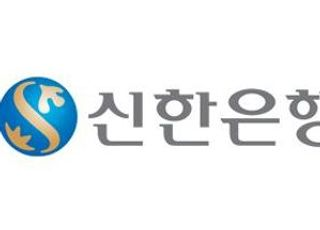 신한은행, 2900억 규모 신종자본증권 발행