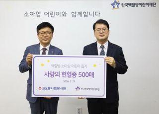 코오롱, 백혈병 소아암 어린이에 헌혈증 500매 기증