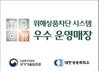국표원, 위해상품판매차단시스템 우수 운영사 5개 업체 선정