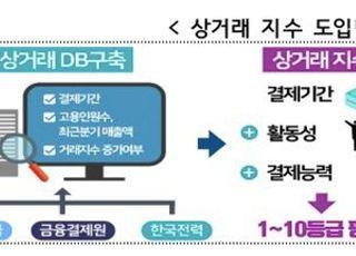 금융위, 한국형 상거래 신용지수 도입한다…내달 연계보증상품 출시