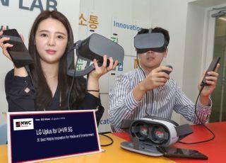 LGU+, VR 서비스로 MWC 모바일 미디어 엔터테인먼트 '혁신상'