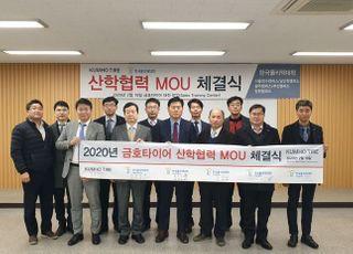 금호타이어, 한국폴리텍대학과 맞춤형 인력 취업 위한 공동협약