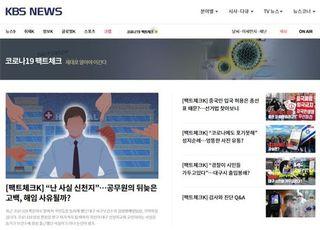"""[미디어 브리핑] KBS 공영노동조합 """"홈페이지에서 사라진 '코로나19 팩트체크' 왜?"""""""