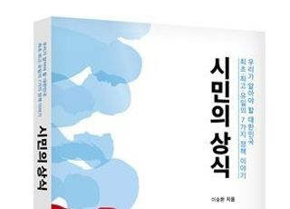 정병국 보좌관 이승환, 정책 탐구 지침서 '시민의 상식' 출간
