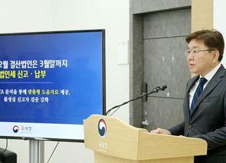 """국세청 """"작년 12월 결산법인, 3월말까지 법인세 신고․납부해야"""""""