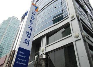 [코로나19] 금투협, 자본시장 극복지원단 TF 구성