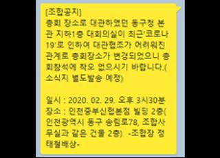 송림 1·2동 재개발 조합, 대규모 조합원 총회 강행 논란