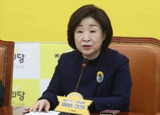 """비례민주당 '꿈틀'대자 '발끈'한 정의당…심상정 """"창당시 與 총선 참패"""""""