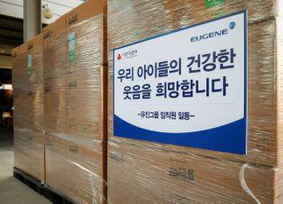 유진그룹, 아동복지시설에 마스크 5만장 기부