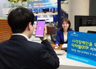 우리은행, 시각장애인용 디지털OTP 서비스 실시