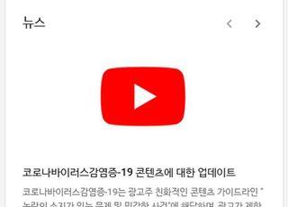 """[미디어 브리핑] 미래통합당 """"유튜브는 코로나19에 대한 국민들의 알 권리를 보장하라"""""""