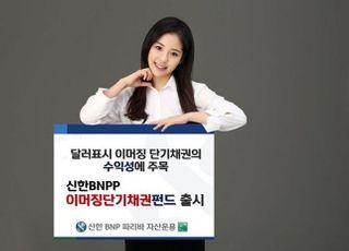 신한BNP파리바자산운용 '신한BNPP 이머징 단기 채권 펀드' 출시