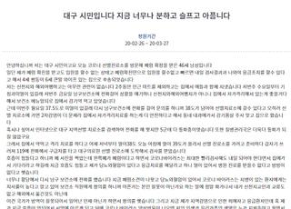 """[코로나19] 대구 시민의 울부짖음 """"여기는 정말 지옥""""…국민청원 4만명 돌파"""