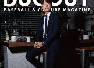 '백승수 단장' 남궁민, 비연예인 최초 야구잡지 모델
