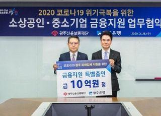 광주은행, 코로나19 피해업체 위해 10억원 특별 출연