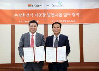 호반산업, 솔키스와 수상회전식 태양광 발전사업 업무협약 체결