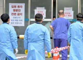 [코로나19] '국민안심병원 지정' 울산대병원 의사 확진...응급실 폐쇄
