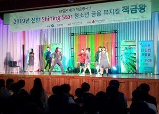 신한은행 '1사1교 금융교육 우수사례' 금감원장상 수상