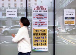 """[코로나19] 은평성모병원 확진자 12명...""""서울 집단발병 사례 중 가장 커"""""""