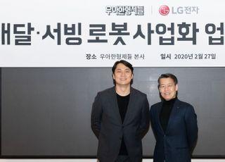 LG전자, 로봇사업 위해 '배민' 만든 우아한형제들과 손잡아