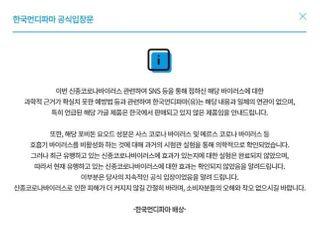 """한국먼디파마 """"베타딘 가글액, 코로나19 예방 확인 안돼""""…SNS 허위정보 차단"""